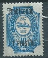 Levant  Russie  -  Trebizonde   -   Yvert N° 154 *  - Ava11231