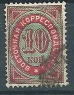 LEVANT   Russie  -    -   Yvert N°  15 *  - Ava11236