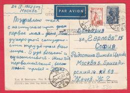 217530 / 1952 - KREMLIN PILOT , May 1 Labour Day , International Workers' Solidarity Illustrator V. VIKTOROV , Russia