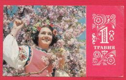 217537 / May 1 Labour Day , International Workers' Solidarity K. SAMSHINA - FLOWERS WOMAN , Russia UKRAINE - Holidays & Celebrations