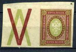 RARE 3.50 3 RUBLI 50 KOP RUSSIA EMPIRE MARGIN IMPERFORATED MINT SUPERB STAMP Timbre - 1857-1916 Empire