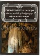 Novy Afon Cave - New Athos - Abkhazia - 1981 - Georgia USSR - Unused - Géorgie