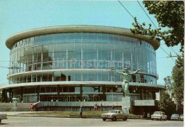 Philharmony Concert Hall - Car Volga - Tbilisi - Postal Stationery - AVIA - 1981 - Georgia USSR - Unused - Géorgie