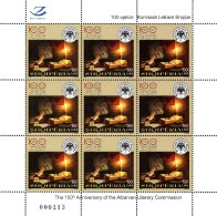 Albania - 2016 - Centenary Of Albanian Literary Commission - Mint Miniature Stamp Sheet