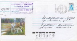 Russia. 1998. Pre-Stamped Envelope. Used.