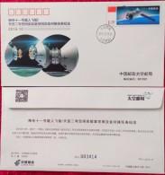 2016 China TKYJ-2016-27 ShenZhou No11  Docking With TianGong-2  Spacecraft Cover