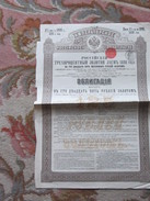 OBLIGATION DE 125 ROUBLES OR - EMPRUNT RUSSE 3% OR - 1891 - Russie