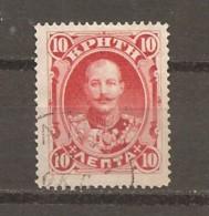 Creta - Yvert  3 (usado) (o)