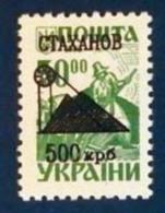 Stachanov, Stakhanov (Poste Locale Ex-URSS, Lokaly Na Uzemi Byv. ZSSR, Local Post USSR, CCCP)    ** - 1923-1991 USSR