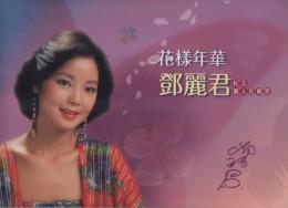 2016 Rep.Of CHINA(Taiwan)-Teresa Teng Personal Greeting Stamps(B) - 1945-... República De China