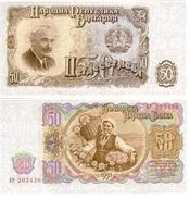 Bulgaria 50 Levas 1951 Pick 85.a Ref 258-1 - Bulgaria