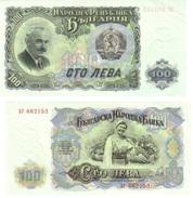 Bulgaria 100 Levas 1951 Pick 86.a UNC Ref 259-1 - Bulgaria