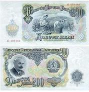 Bulgaria 200 Leva 1951 Pick 87.a UNC Ref 260-1 - Bulgaria