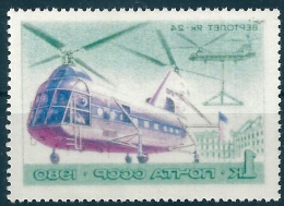 B0055 Russia USSR Flight Transport Aviation Helicopter MNH ERROR (1 Stamp) - Helicopters