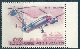 B0058 Russia USSR Flight Transport Aviation Helicopter MNH ERROR (1 Stamp) - Hubschrauber
