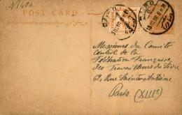 EGYPTE - Entier Postal + Complément Du Caire Pour Paris En 1916 - A Voir - L 5128