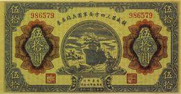 CHINA (REPUBLIC) 50 DOLLARS 1927 CHEN WEI CHUN ARMY  UNC REPLICA - China