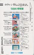 Télécarte Ancienne Japon / 110-11034 - BD Comics - POPEYE - Japan Front Bar Phonecard / A - Balken Telefonkarte - 32 - BD