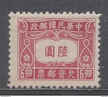 Republic Of China 1945. Scott #J88 (M) Numeral Of Value - 1945-... République De Chine