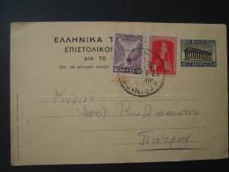 GREECE POSTCARDS   1930   POSTMARK AGRINION   2 SCAN - Griechenland