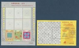 Macao Macau 2015 Yvert Bloc 258** + 1759/1761 ** Carres Magiques Science Et Technologie II - Echecs Chess