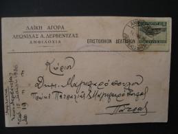 GREECE POSTCARDS   1936  POSTMARK  AMFILOXIA    2 SCAN - Griechenland