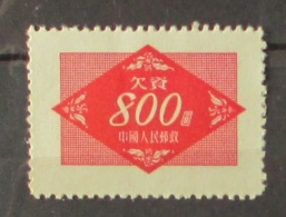 Cina 1954 Taxes 800 No Gum - 1949 - ... Volksrepubliek