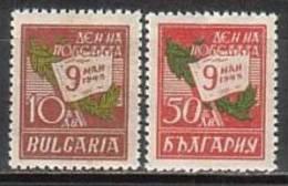 BULGARIA \ BULGARIE - 1945 - Journe De La Victoir En La Seconde Guerre Mondiale - 2v** - Guerre Mondiale (Seconde)