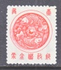Japanese Occupation Manchukuo  S 2  ** - 1932-45 Manchuria (Manchukuo)