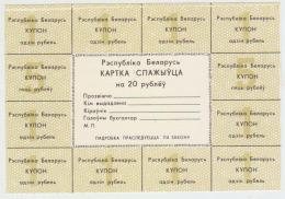 Belarus 20 Rublei (1991) Pick A10 UNC - Bielorussia