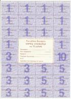 Belarus 75 Rublei (1991) Pick A18 UNC - Bielorussia