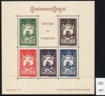 Cambodia 1954 M/s MNH : Elephant / Bus / Railway Train / Aircraft - Cambodia