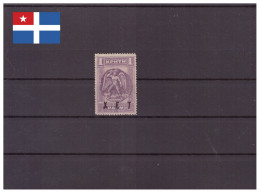Crète 1900 Administration Crétoise - MH * - Fiscaux - Michel Nr. 7a (cre001)