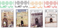 Palestine, New Issue 2012,issue Of Hamas Gaza,Histrocial Doors-Al Maghariba- 4 V. Compl.set-limited-SKRILL PAY ONLY - Palestine
