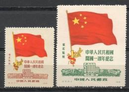 China Chine : (6250) NE C6-2/3** 1ere Anniv. De La Fondation De La RPC SG294/5 - Official Reprints
