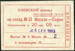 Russia USSR Bulgaria 1957 MOSCOW-SOFIA Railway Boarding Pass Ticket Eisenbahn Bordkarte Chemin Fer Carte D'embarquement - Transportation Tickets