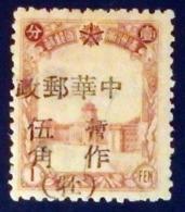 Mandchourie Local MU TAN KIANG (Manchuria, Mandzusko)  * - 1932-45 Manchuria (Manchukuo)