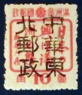 Mandchourie Local SIU YEN (Manchuria, Mandzusko)  * - 1932-45 Manchuria (Manchukuo)