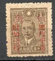 China Chine : (40604) 1943 Provinces Surchargé SG701h (Type P Kwangtung) - 1912-1949 Republic