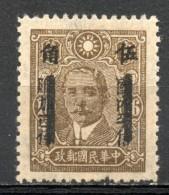 China Chine : (40605) 1943 Provinces Surchargé SG701c (Type G Hunan) - 1912-1949 Republic