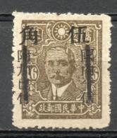China Chine : (40612) 1943 Provinces Surchargé SG 701l** (Type U West Szechwan) - 1912-1949 Republic