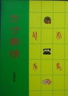 Chinese Philatelic Book With Author's Signature - Fun Tsun You Zin - Specialized Literature