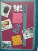 Chinese Philatelic Book With Author's Signature -Ji You Hwa Chiu - Taiwán (Formosa)
