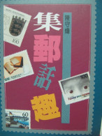 Chinese Philatelic Book With Author's Signature -Ji You Hwa Chiu - Specialized Literature
