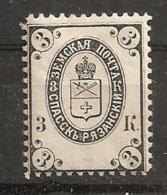 Russia Russie Russland ZEMSTVO Zemstvos Local Post Spask - 1857-1916 Empire