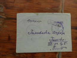 Vojna Posta 36 Divizije 22 Maj 1945  To Pancevo - 1945-1992 Sozialistische Föderative Republik Jugoslawien