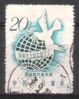 Chine  : N° Yvert  1136 - Timbre Oblitéré  - 4éme Congrès De La Fédération Démocratique Internationale Des Femmes . - Gebruikt