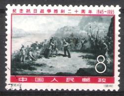 Chine  : N° Yvert  1654 - Timbre Oblitéré  - Passage Du Fleuve Jaune . - Gebruikt