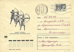 POSTMARKET RUSIA 1964 - Tir à L'Arc