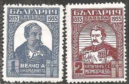 Bulgaria 1935 Nuovo** - Mi.250/1  Yv.250/1 - 1909-45 Regno